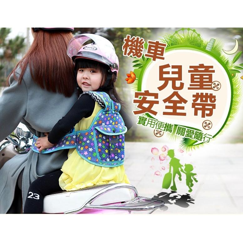 安心小鋪~D05 ~機車安全帶安全扣機車安全帶電動車兒童安全帶機車摩托車自行車寶寶背帶學步