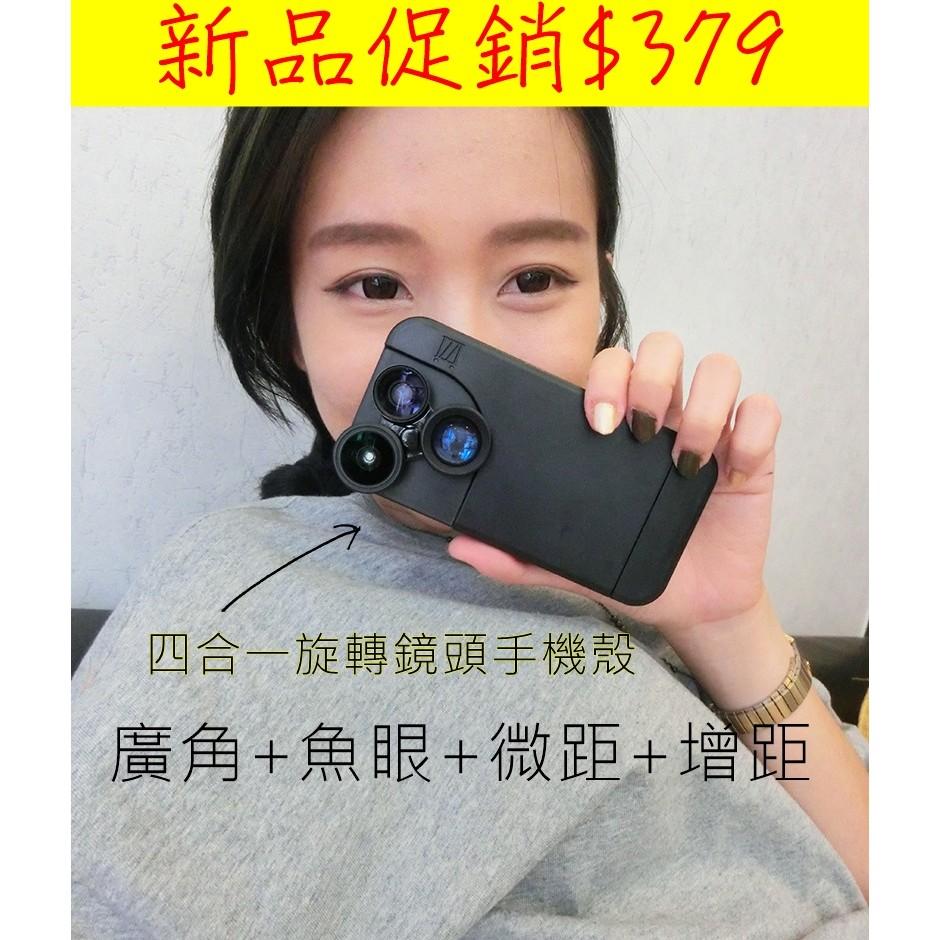 ⭐⭐iphone 四合一旋轉鏡頭手機殼保護殼 ⭐⭐