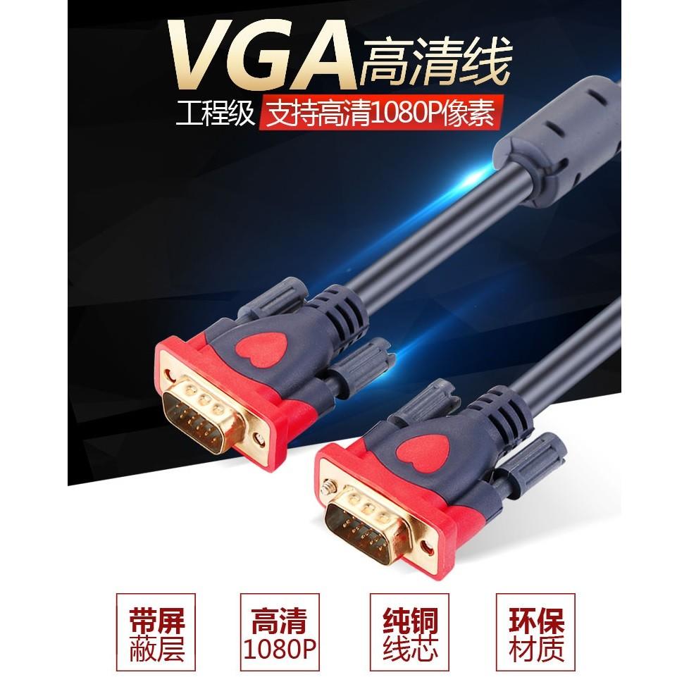 工程級視頻線24K 鍍金接頭VGA 線螢幕線傳輸線15 針信號線雙磁環抗干擾3 6 訊號線