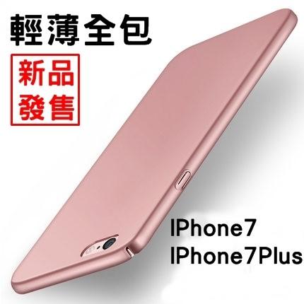 IPhone7 系列防摔磨砂超薄全包覆手機殼硬殼4 色iphone7 手機殼
