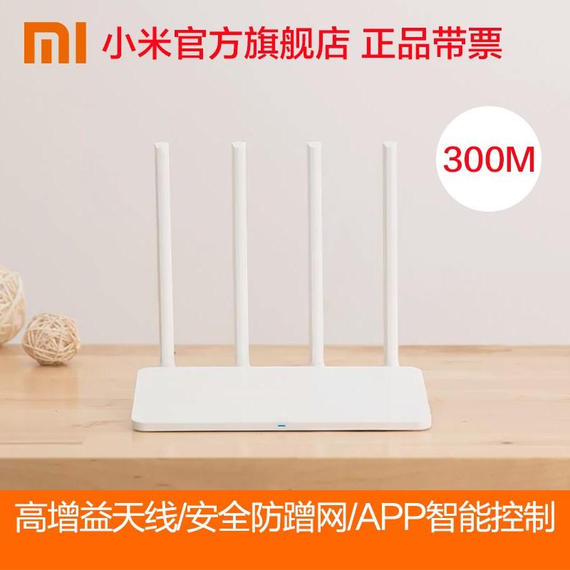 官方小米路由器3c 智能無線wifi 高速穿墻家用四天線穩定路由
