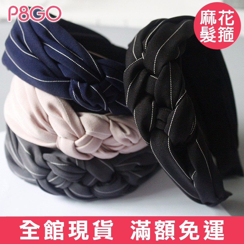 氣質名媛~ ~超 款麻花辮子髮箍日韓 條紋半編氣質 編子寬版S5