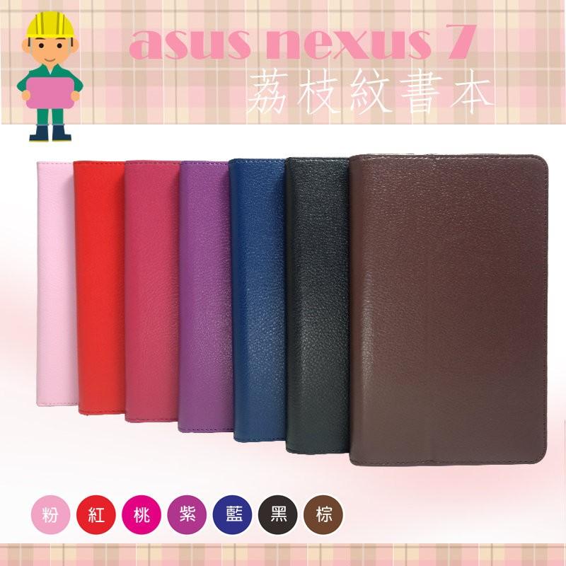 華碩ASUS Nexus 7 荔枝紋側掀皮套背蓋式保護殼立架式皮套可站立式皮套皮套書本式保
