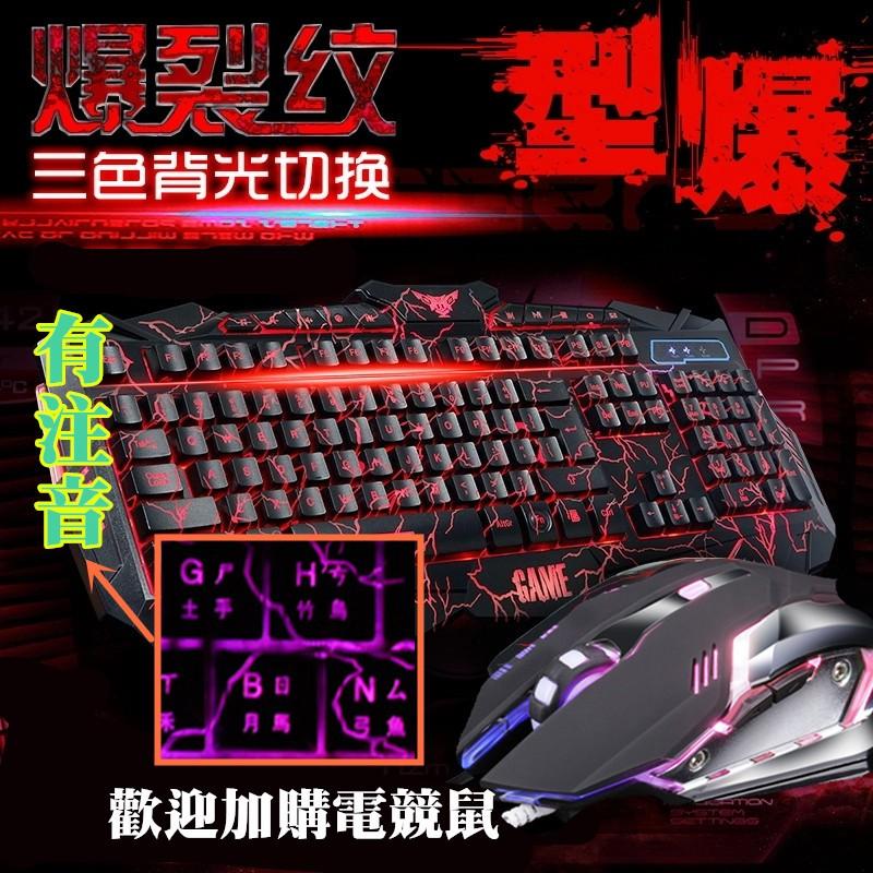 類機械式鍵盤類機械鍵盤機械手感薄膜式鍵盤遊戲鍵盤爆裂紋電競鍵盤三色呼吸發光鍵盤背光鍵盤