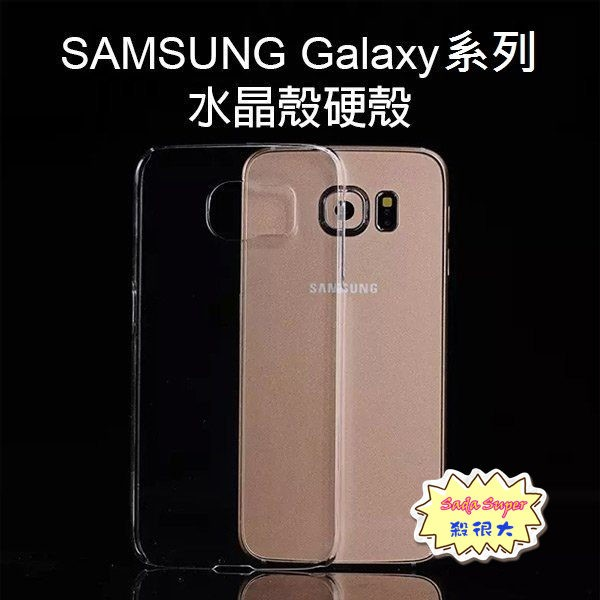 SadaSuper 晶瑩剔透!三星SAMSUNG Galaxy S6 NOTE 4 NOT