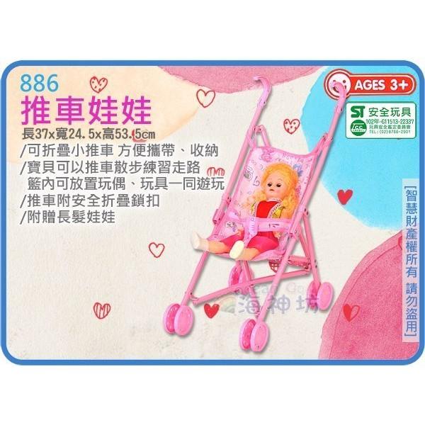 海神坊886 推車娃娃21 吋兒童玩具嬰兒手推車娃娃車娃娃推車玩具推車兒童手推車免電池附長