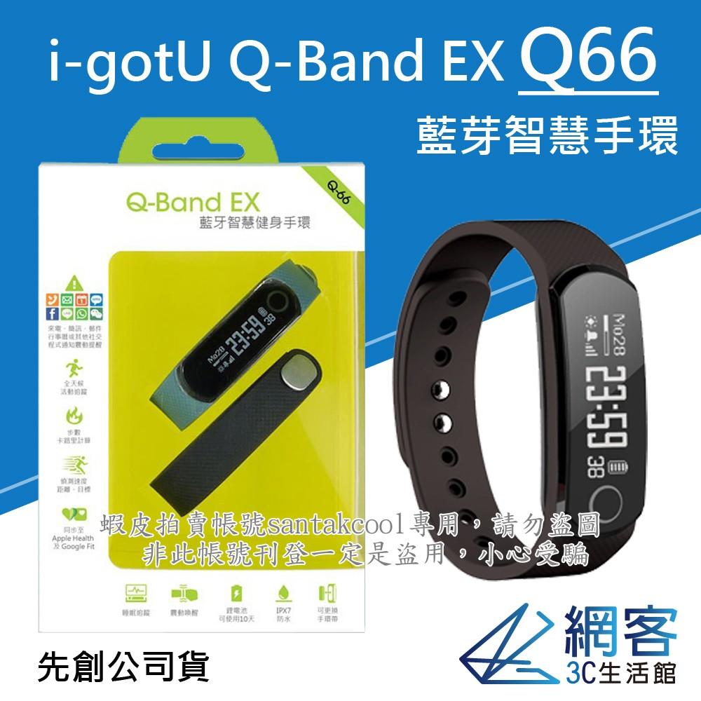 ~網客~i gotU Q66 藍牙智慧健身手環中文字體 跑步監控藍芽腕錶
