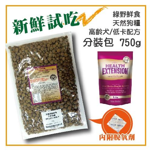 ~新鮮試吃~綠野鮮食高齡犬低卡配方大顆粒分裝包750g 160 元T001A03 0750