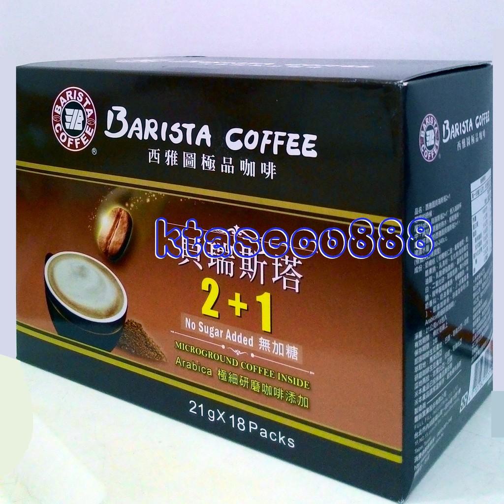 華美小舖Costco 西雅圖貝瑞斯塔即溶飲品2 1 無加糖咖啡21 公克18 包入盒壹盒價