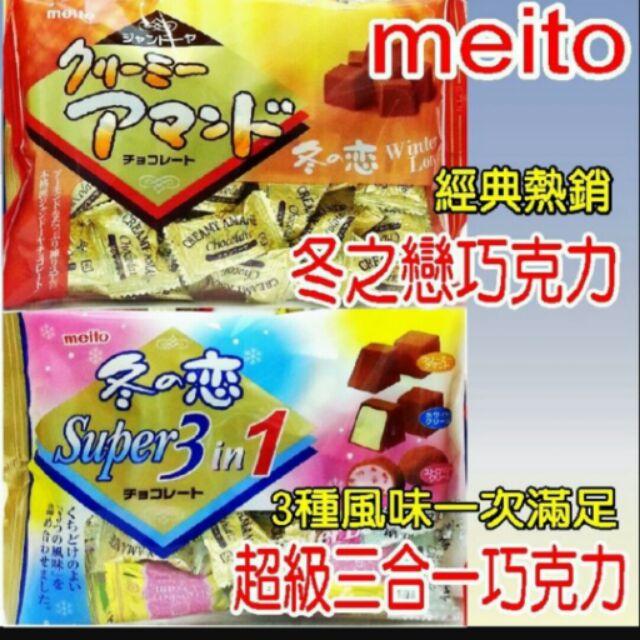 meito 名糖冬之戀原味黑松露巧克力174g 冬之戀上三合一巧克力草莓原味牛奶