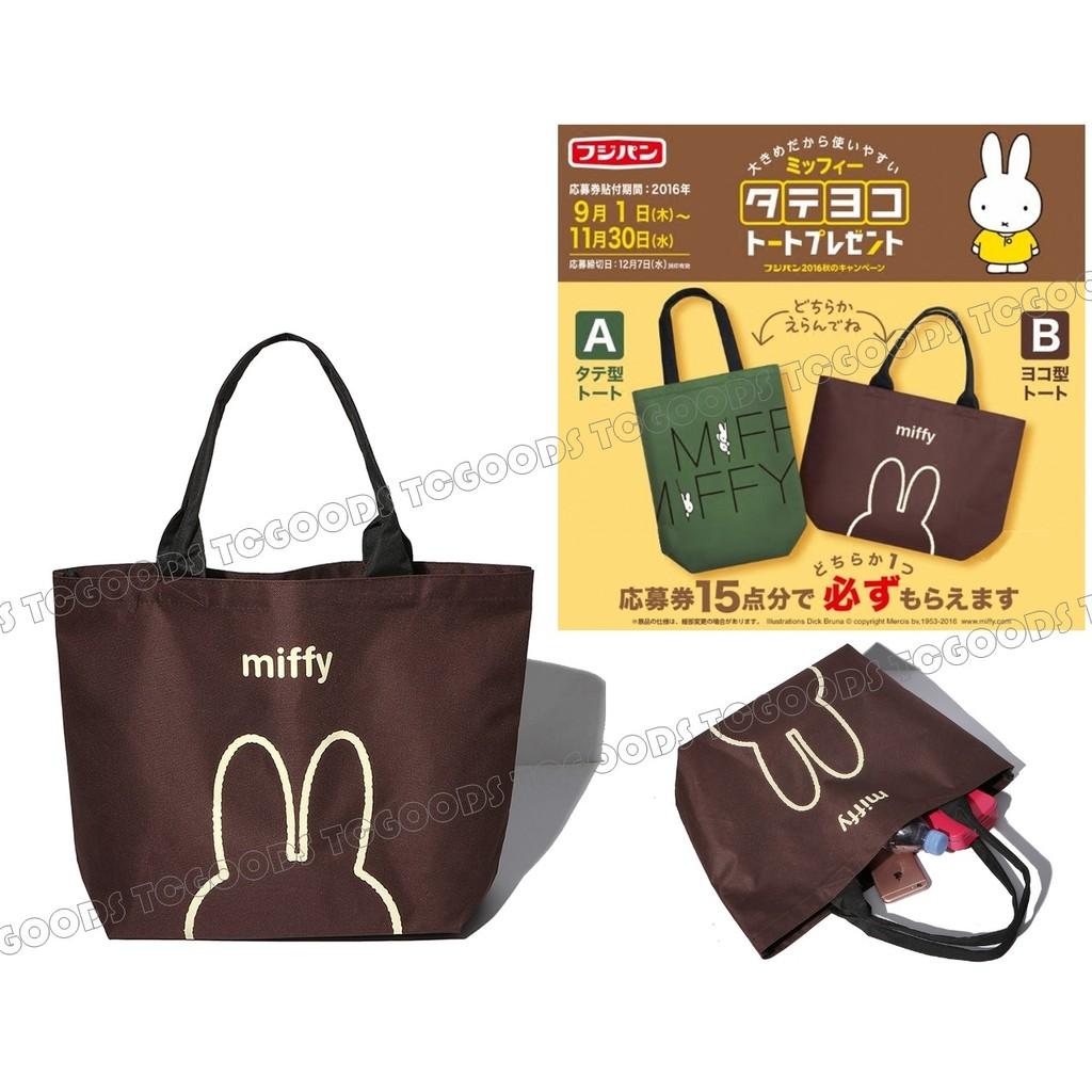 ~台中好物~ Fujipan 雜誌附錄Miffy 米飛兔米菲兔咖色大耳朵大容量側肩包手拎包