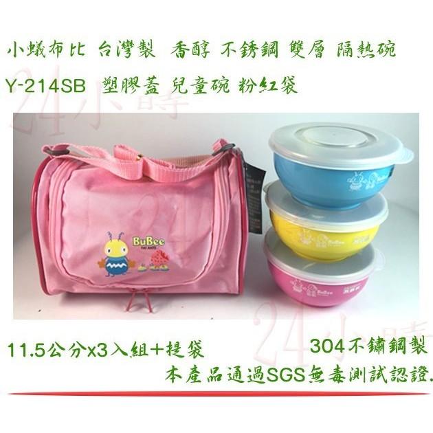 ~24 小時~香醇不銹鋼雙層隔熱碗Y 214SB 粉紅塑膠蓋11 5 公分x3 入組提袋不