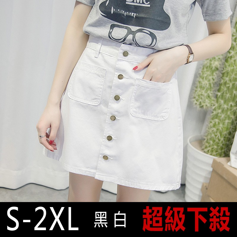 MOMO 牛仔裙短裙2017  黑色裙子白色 潮流百搭修身顯瘦學生  爆款韓系韓國女裝新品