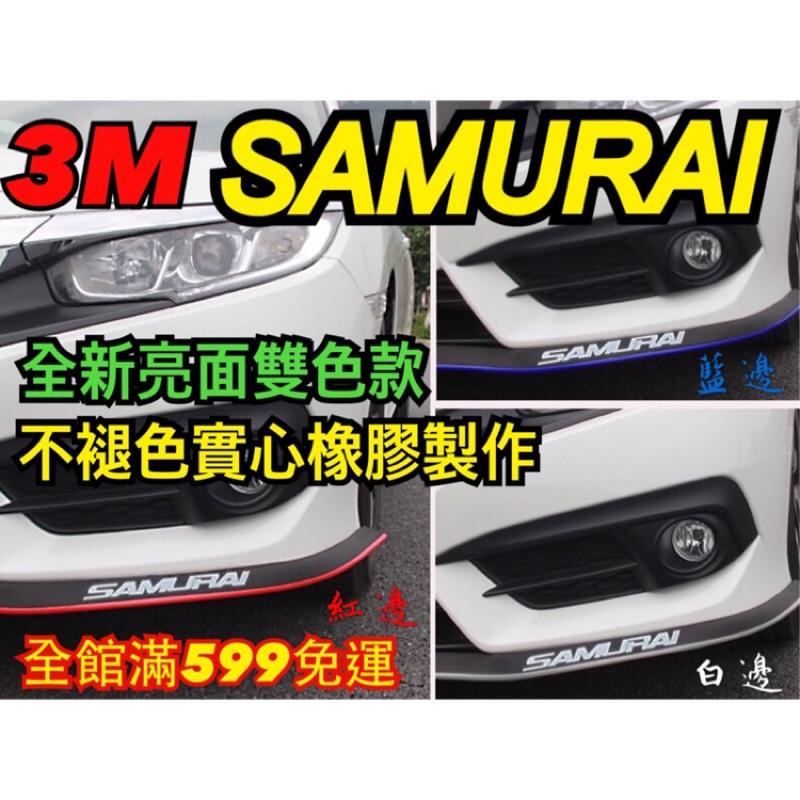 SAMURAI 雙色款軟下巴黑紅黑籃黑白卡夢碳纖維側裙定風翼前保桿後保桿空力套件前下巴汽車