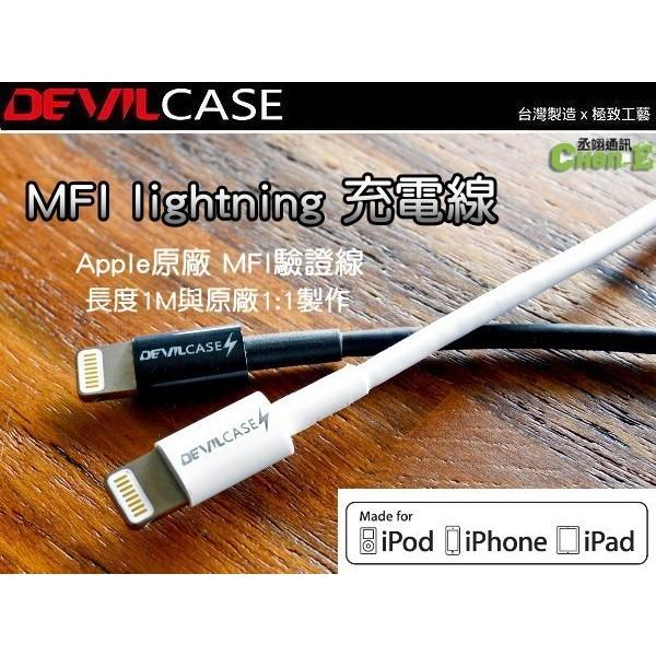 惡魔DEVILCASE apple  1m 充電線傳輸線MFI i6 6S Plus i6