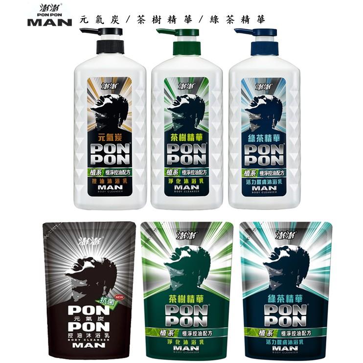 DN 館澎澎Man 沐浴乳瓶裝850g 補充包700g 元氣炭控油茶樹精華淨化綠茶精華活力