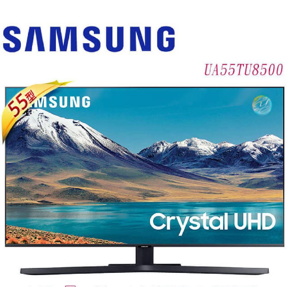 三星 4K電視 55吋 UA55TU8500WXZW