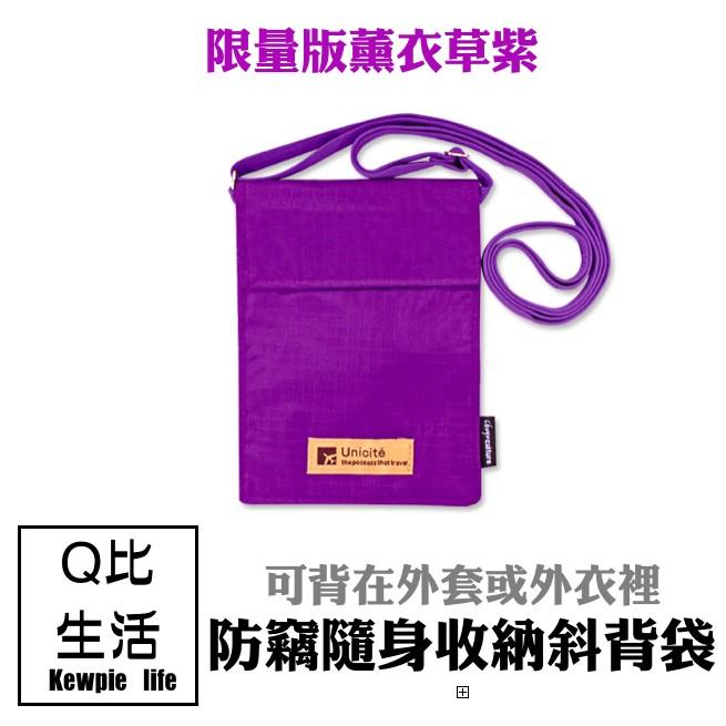 ⚡️Q 比 ⚡️防竊隨身收納斜背袋隨身包貼身包安全袋隱密袋~珠友~Unicite SC 1
