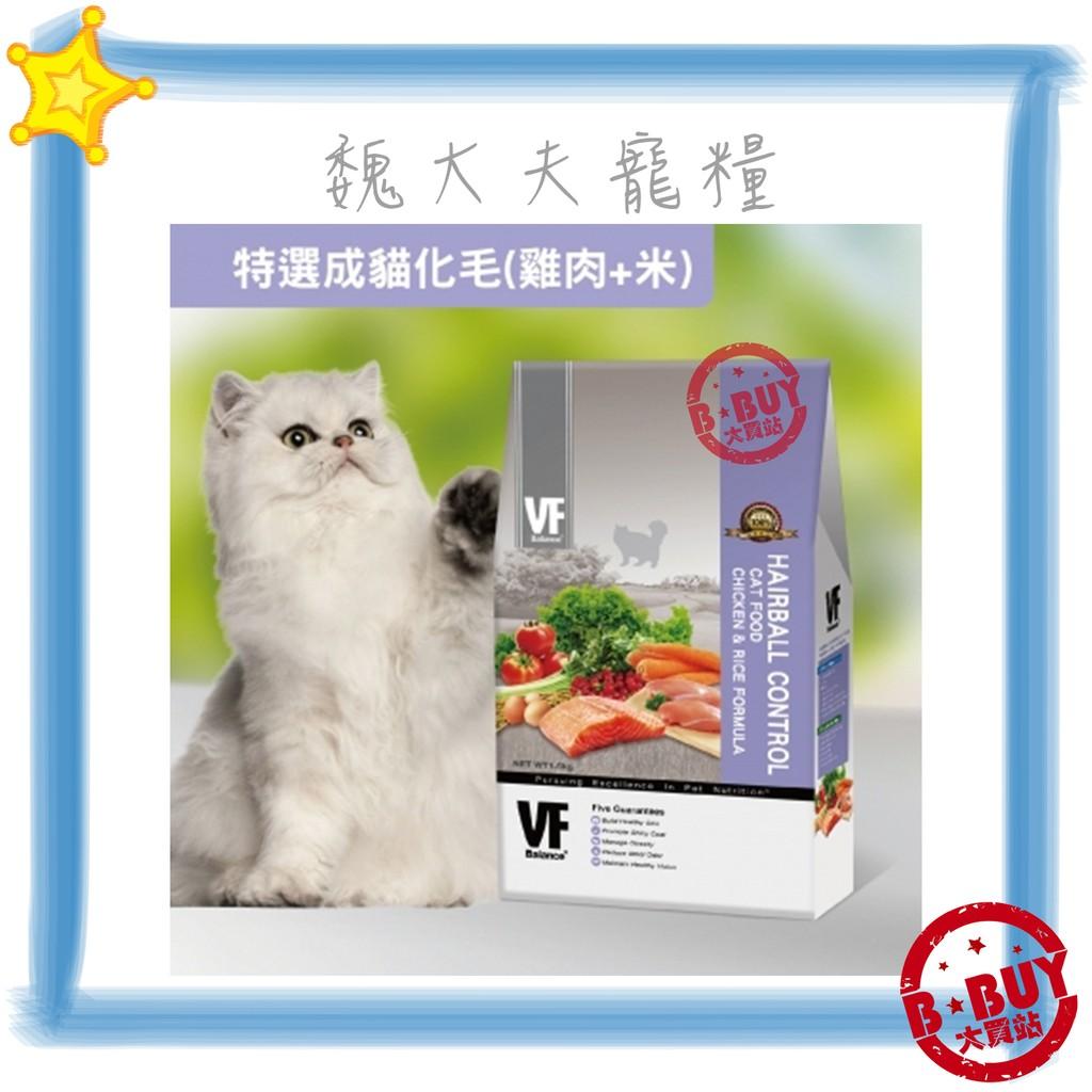 BBUY 魏大夫VF 特選成貓化毛雞肉米配方貓飼料貓乾糧一至七歲成貓 用品