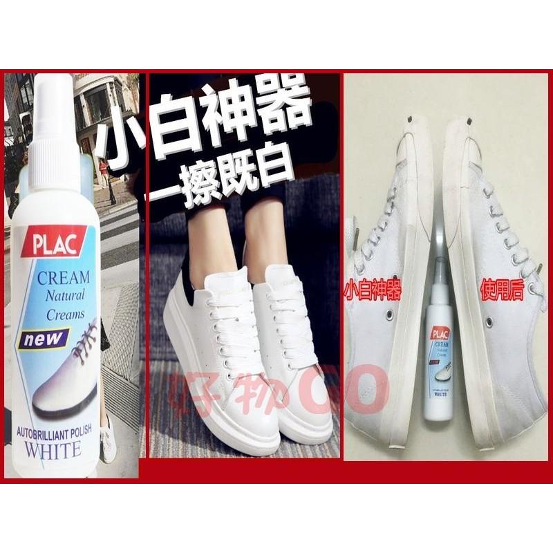 單瓶最低只要119 元好物GO 購大 美國PLAC CREAM 超白鞋油神器 鞋的保姆立可