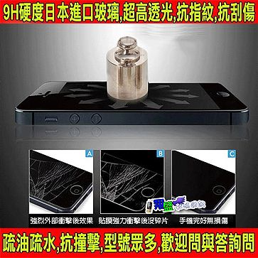 2 5D  玻璃貼玻璃膜9H 鋼化螢幕保護貼iphone6 6S Plus i6S SE