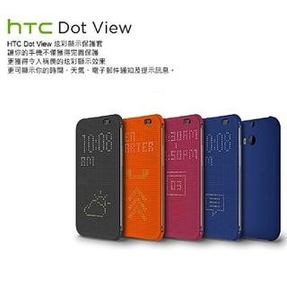 HTC Butterfly 2 蝴蝶2 Desire EYE E9 E9 炫彩側掀皮套洞洞