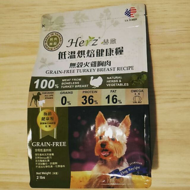 ~狗飼料~赫緻低溫烘焙健康糧無穀火雞胸肉2 磅0 9kg