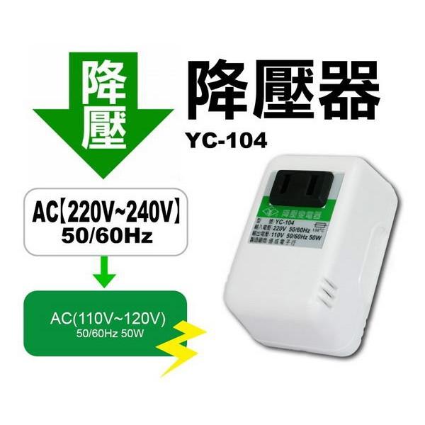 電源降壓器220V 變110V 變 穩壓器充 出國用變壓器電壓轉換器YC 104