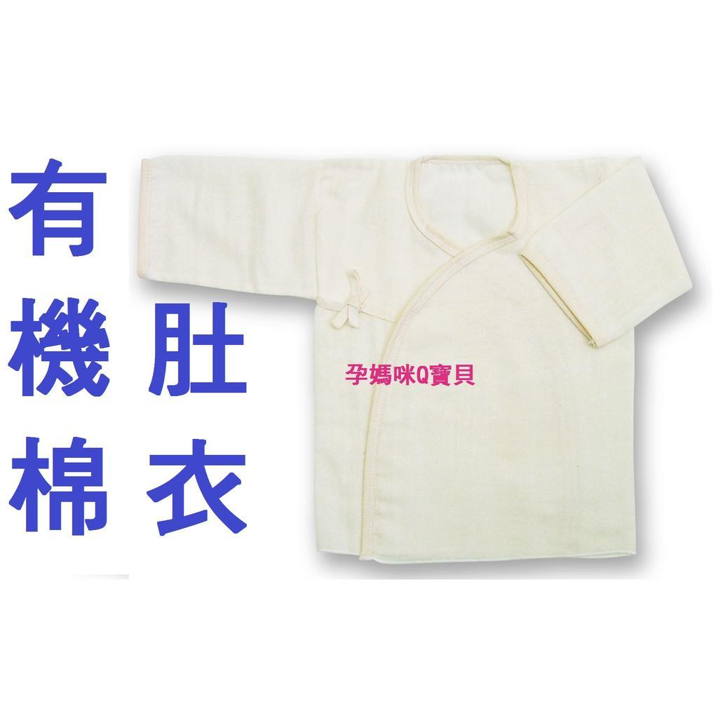 ~孕媽咪Q 寶貝~ 製聖哥NewStar 天然有機棉紗布肚衣無化學肥料、殺蟲劑、甲醛、螢光
