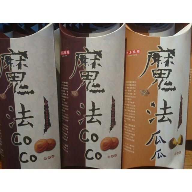 阿美麻糬魔法CoCo 巧克力、咖啡