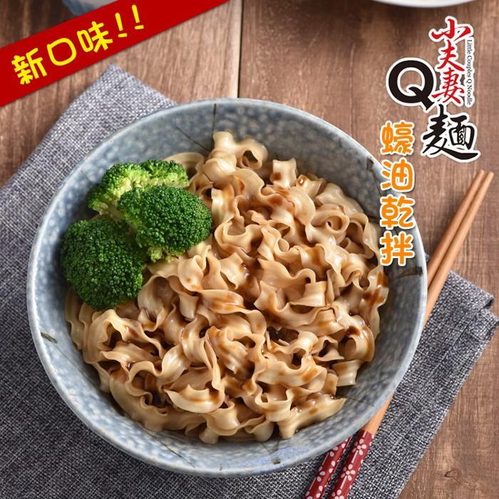 ~小夫妻Q 麵~香菇素蠔油乾拌麵奶素新口味上市