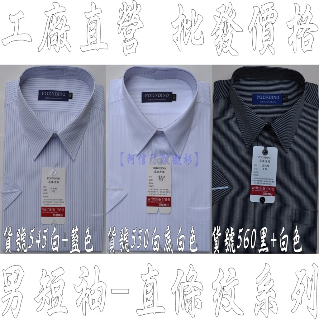 ~阿信防皺襯衫~~男短袖襯衫~男士~型男~ 款~直條紋襯衫~白底黑白紫色黑白白底白襯衫~白