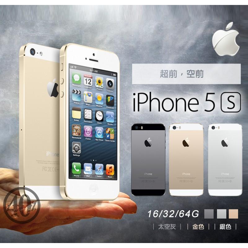 └毛毛小舖┘iphone 5s 16G 3 個月 品黑色白色金色另售iphone6