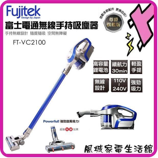 宅配Fujitek 富士電通無線手持除螨吸塵器FT VC2100 快充4 小時國際電壓多款