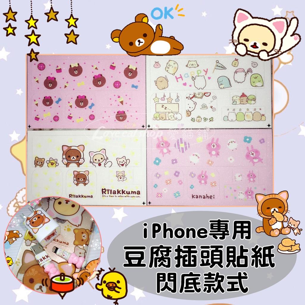 iphone 插頭貼紙豆腐貼紙角落小夥伴熊大卡娜赫拉懶懶熊拉拉熊iphone7 iphon