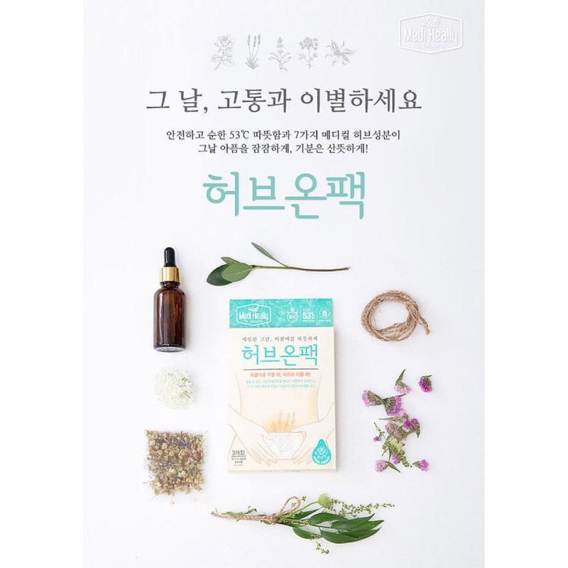 ~Lucia 樂購舖~( )韓國Olive Young Medi Heally 艾草暖宮貼