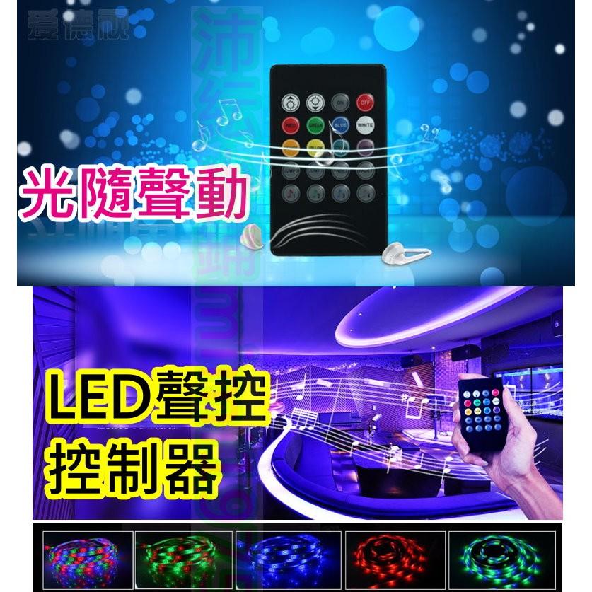 七彩RGB LED 燈音樂控制器帶搖控~沛紜小鋪~音樂節奏感應器調光調頻七彩LED 燈條燈