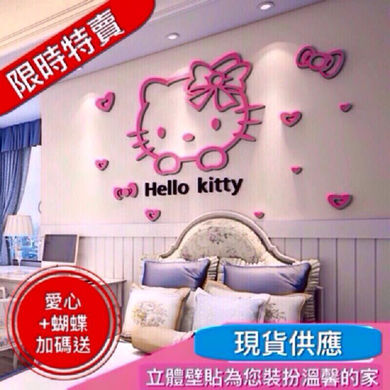 Hello kitty 壓克力立體壁貼3D 壁貼床頭背景水晶立體牆貼愛心臥室立體牆貼 壁貼