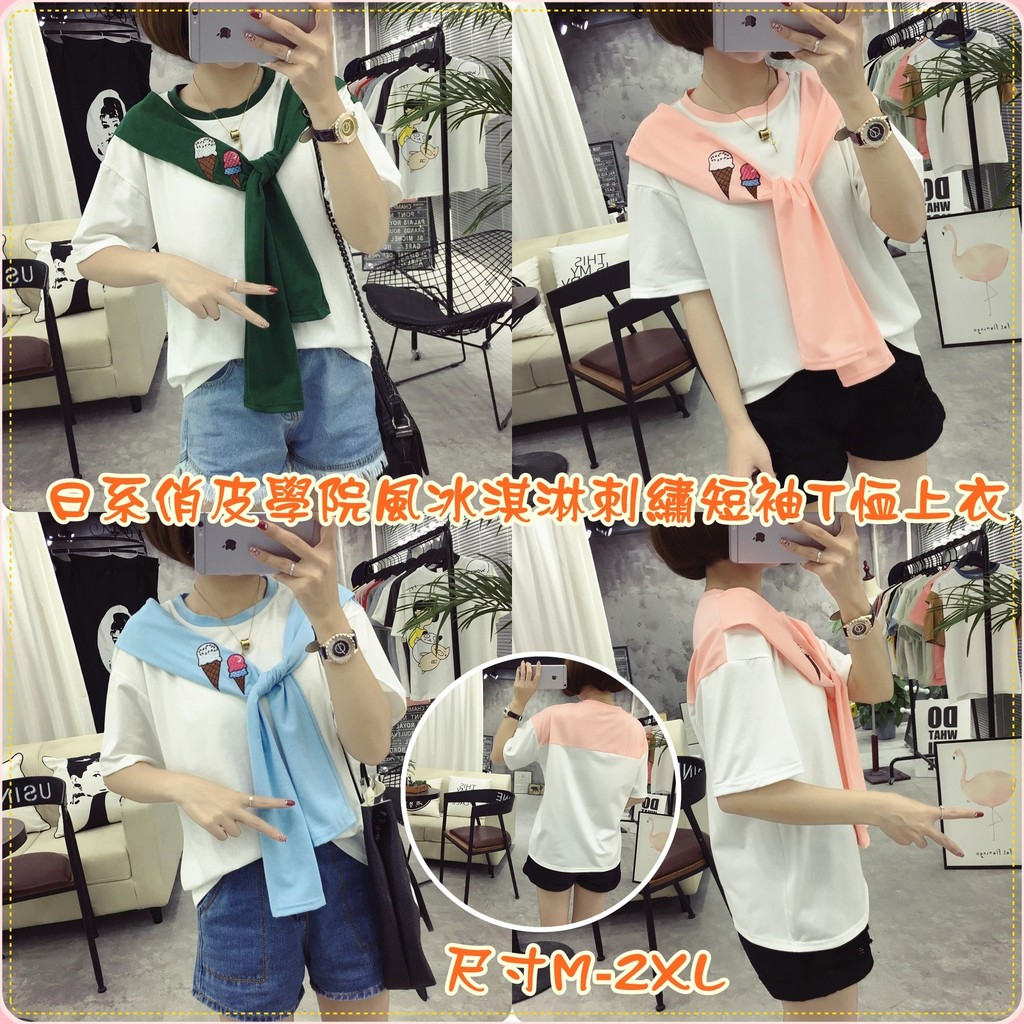 日系俏皮學院風冰淇淋刺繡短袖T 恤上衣