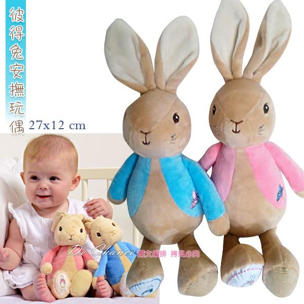 DeChance 彼得兔超柔安撫玩偶安撫兔兩色27cm PeterRabbit