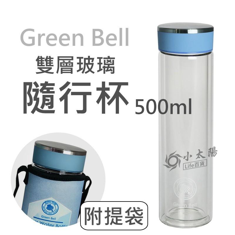 小太陽Green Bell 雙層玻璃水瓶隨行杯500ml 粉藍色保溫杯保溫瓶水杯