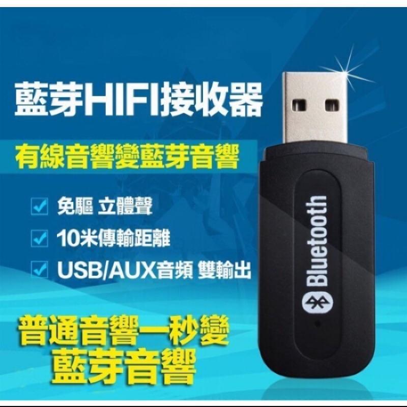 二合一USB 3 5mm 音頻轉接線4 0 Bluetooth 藍牙傳輸器音樂音源無線音頻