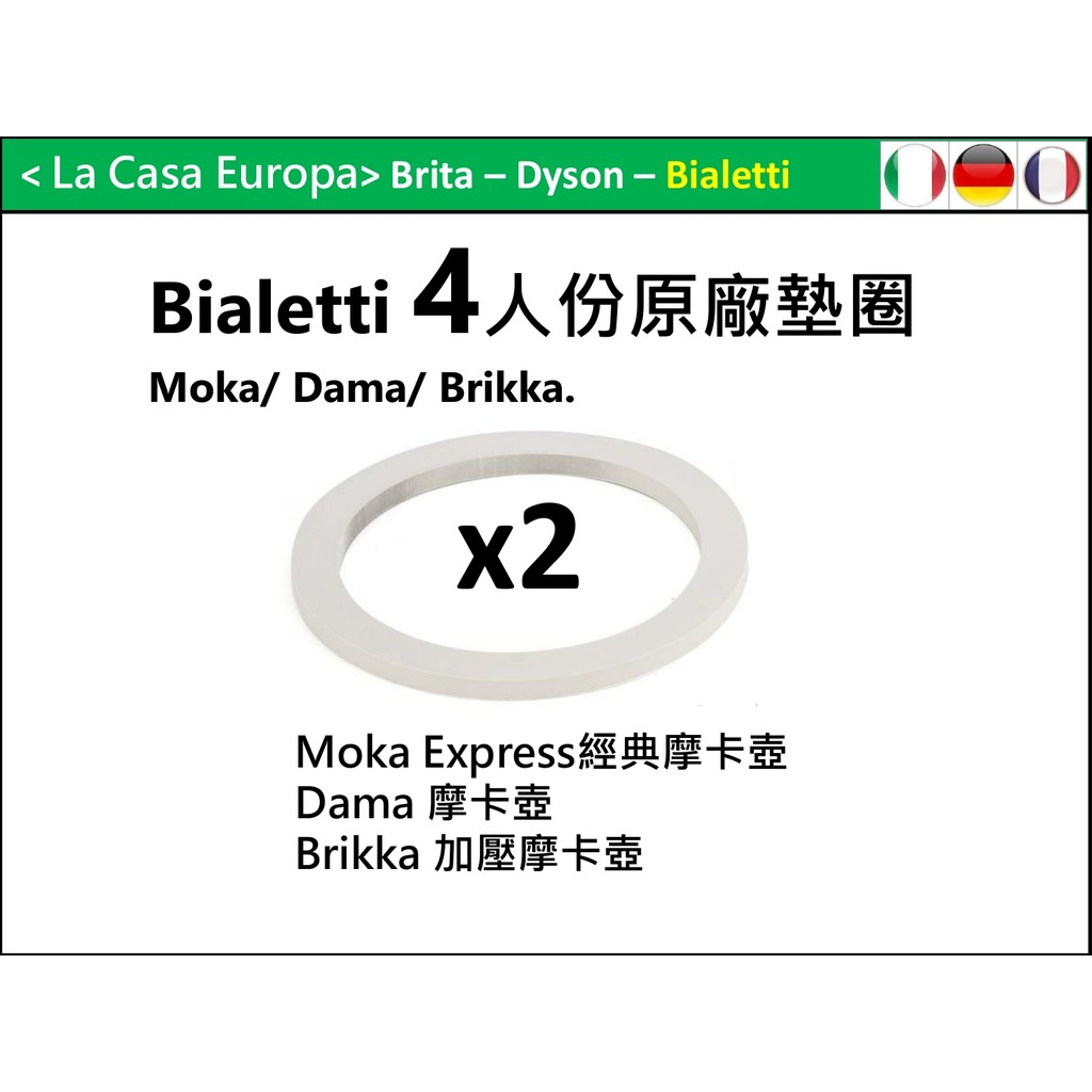 My Bialetti 4 杯份 摩卡壺墊圈x2 ~Dama 摩卡壺~Brikka 摩卡壺