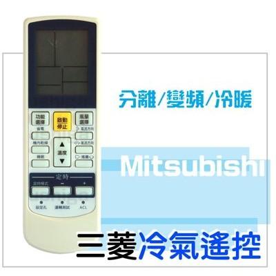 MITSUBISHI 三菱冷氣遙控器分離式變頻冷暖 皆可