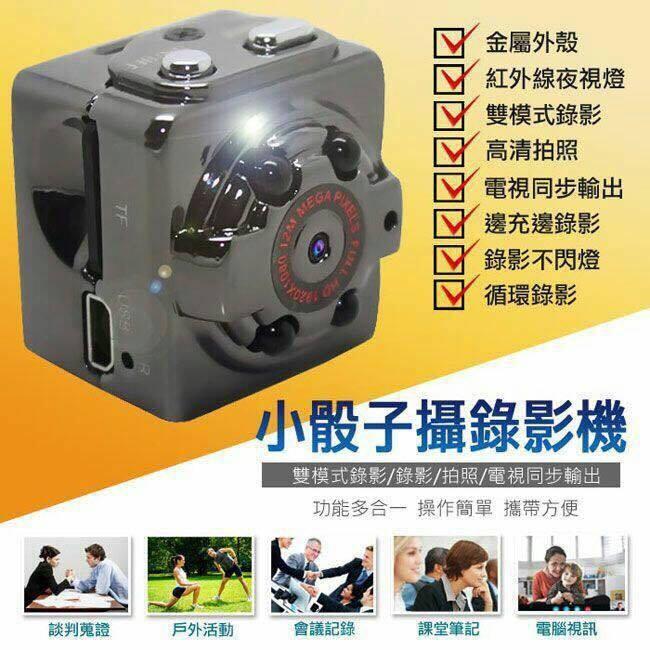 小方塊4 顆紅外線夜視1080P 高清迷你攝影機微型攝影機照相機行車記錄器監視器錄音筆 攝