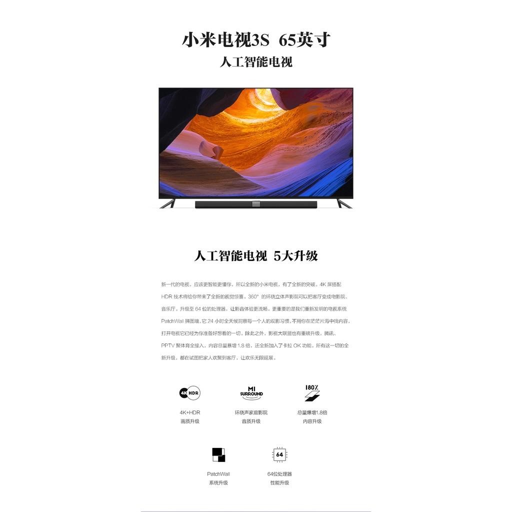 Xiaomi 小米小米電視3s 65 英寸4K 智能家用平板電視機官方直接運達