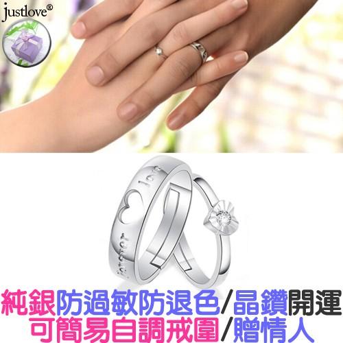 價一件也可純銀防過敏退色可自調戒圍晶鑽開運情侶對戒justlove 女男戒指RN 11K1
