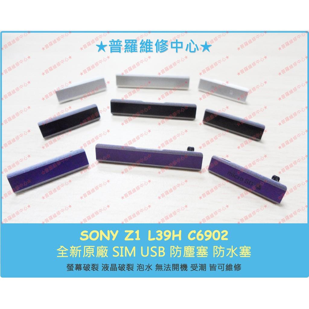~普羅維修中心~Sony XPeria Z1  防水塵蓋塞USB 孔塞SIM 卡孔蓋L39