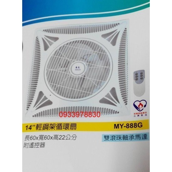 東亮~14 吋~空氣循環吸頂扇MY 888G 輕鋼架循環扇可促進室內空氣對流雙滾珠軸承馬達
