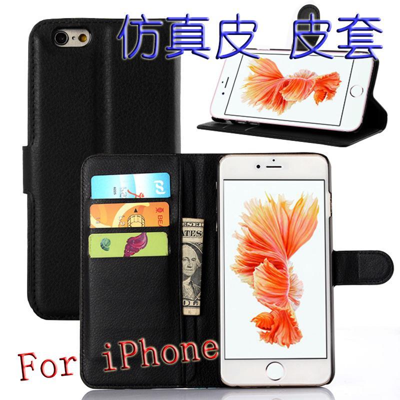 中仿真皮皮套iPhone 6 6s Plus 手機殼保護套側翻套磁扣手機套M9 S6 No